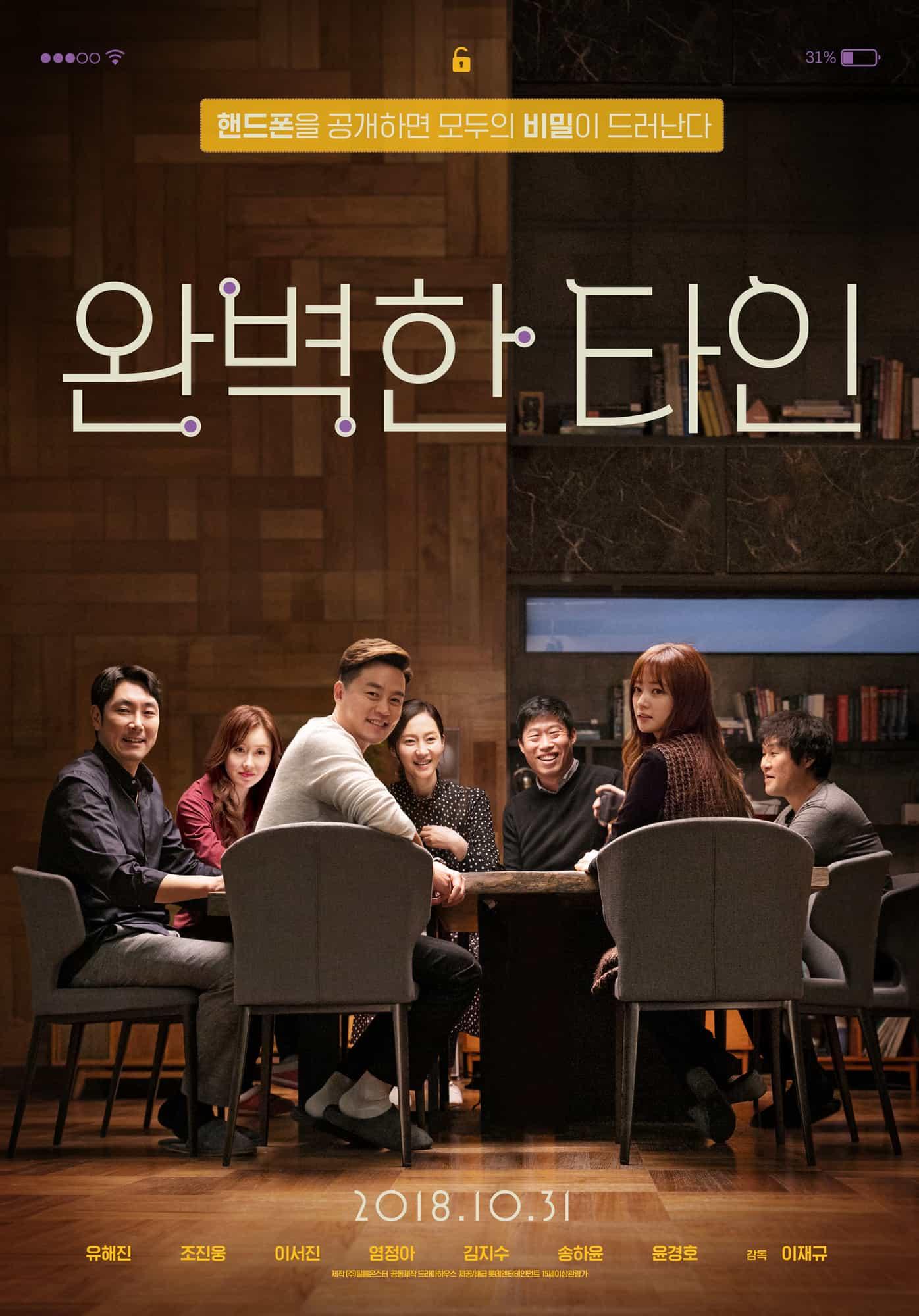 완벽한타인개봉첫주166만↑…독전흥행속도보다빨라