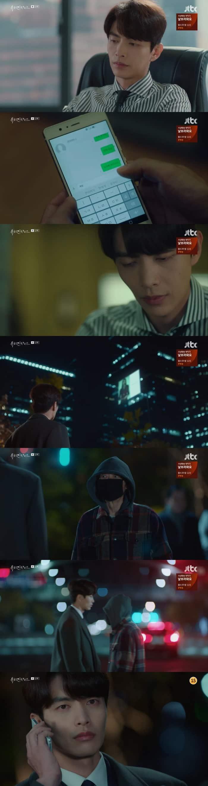 JTBC 드라마 '뷰티인사이드' 캡처 ⓒ 갓잇코리아